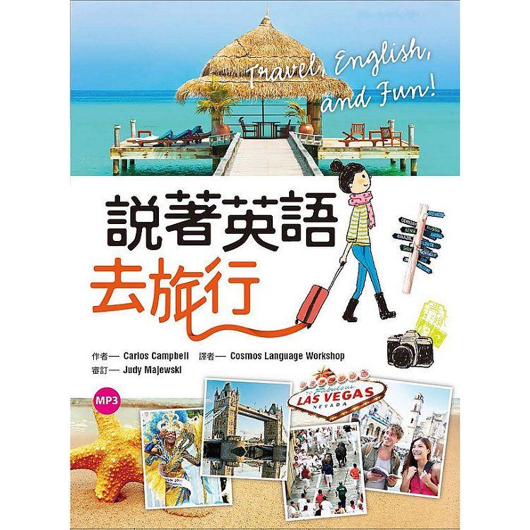 說著英語去旅行(25K彩圖+1MP3)