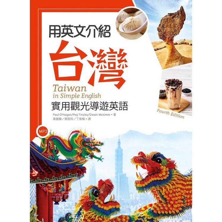用英文介紹台灣:實用觀光導遊英語【彩圖四版】(16K +解答別冊+1MP3)