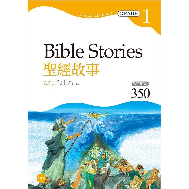 聖經故事 Bible Stories【Grade 1經典文學讀本】(25K+1MP3二版)