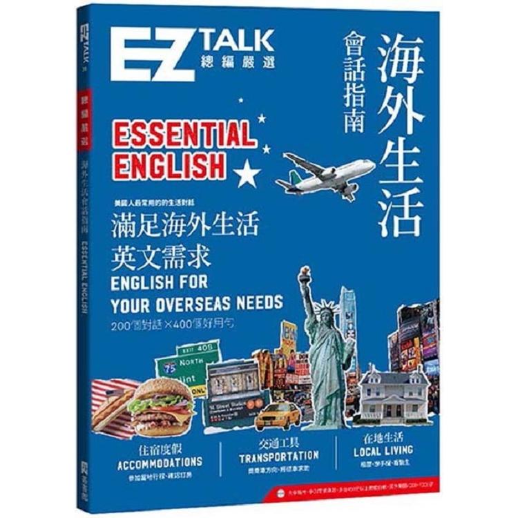海外生活會話指南:EZ TALK 總編嚴選特刊(附QR code音檔)