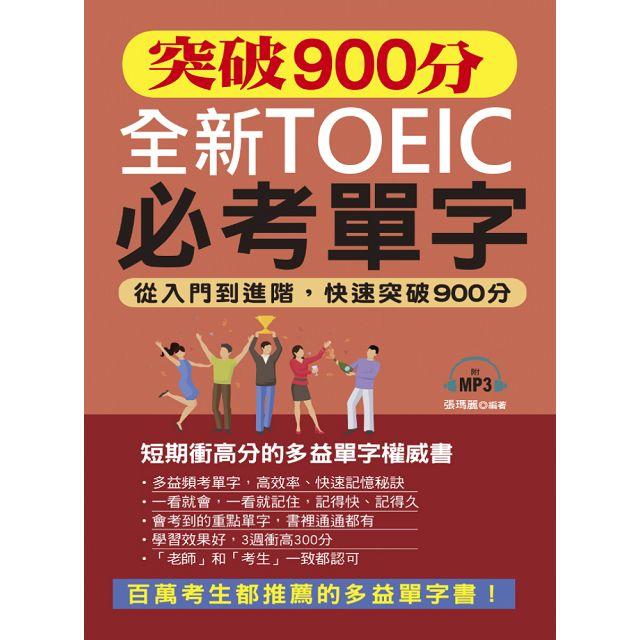 突破900分 全新TOEIC必考單字-從入門到進階,快速突破900分  (附MP3)