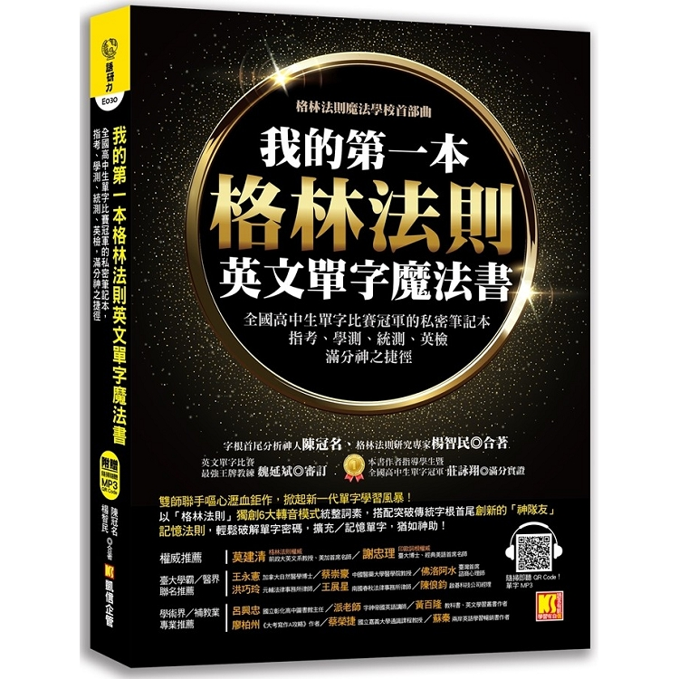 我的第一本格林法則英文單字魔法書:全國高中生單字比賽冠軍的私密筆記本,指考、學測、統測、英檢滿分神之捷徑