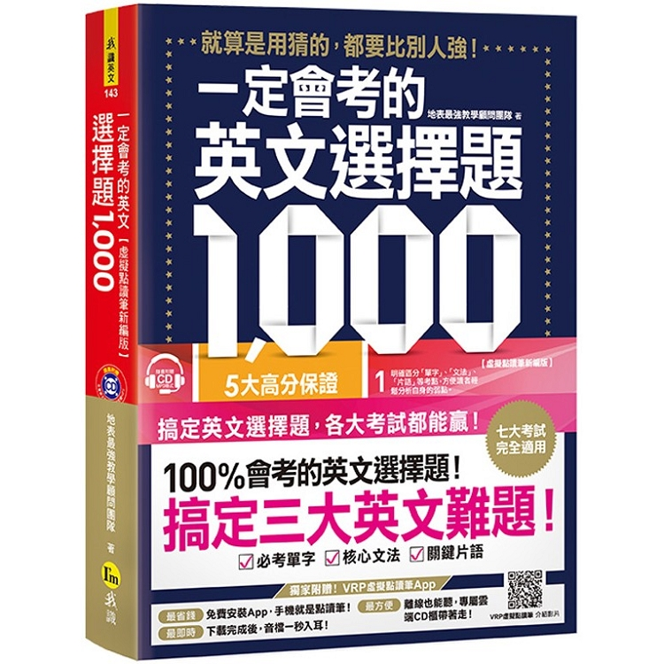 一定會考的英文選擇題1000:就算是用猜的,都要比別人強!【虛擬點讀筆新編版】(附1CD+APP)