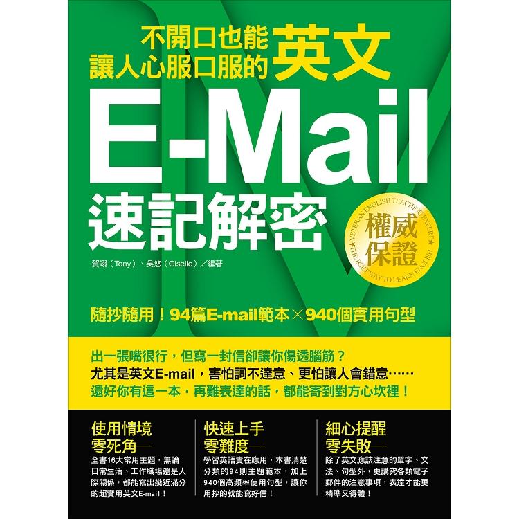 不開口也能讓人心服口服的英文E-mail速記解密