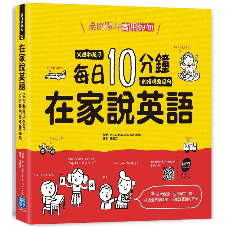 在家說英語:父母和孩子每日10分鐘的情境會話句