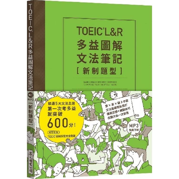 TOEIC L&R多益圖解文法筆記 [新制題型]:精通5大文法主題,第一次考多益就突破600分!(MP3線上免