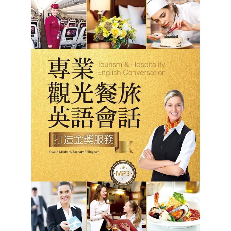專業觀光餐旅英語會話:打造金獎服務(20K+MP3)