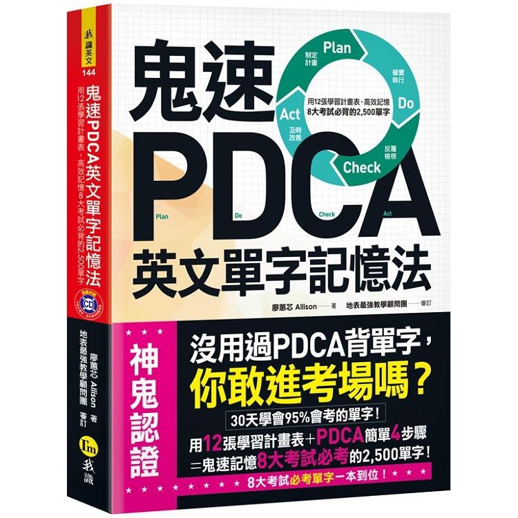 鬼速PDCA英文單字記憶法(免費附贈虛擬點讀筆APP+1CD)