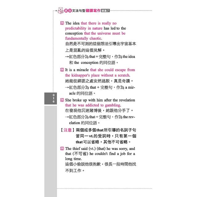 抓住文法句型,翻譯寫作就通了