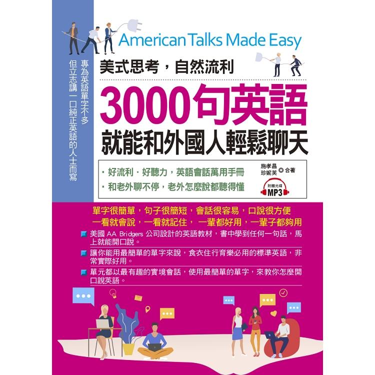 美式思考,自然流利!3000句英語就能和外國人輕鬆聊天(附MP3)