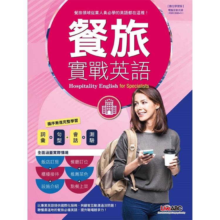 餐旅實戰英語 (附DVD-ROM含MP3功能)