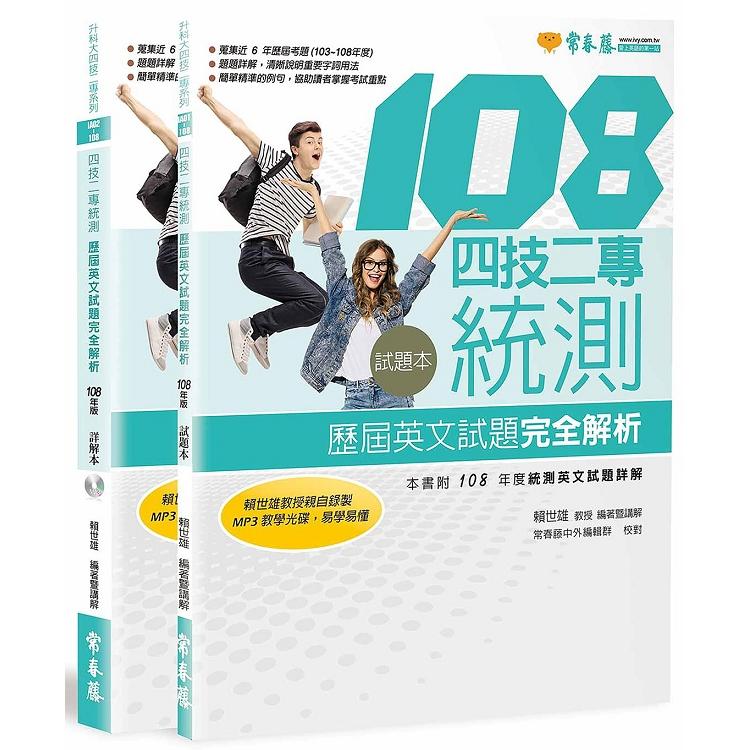 四技二專統測歷屆英文試題完全解析-試題本+詳解本+1MP3(108年版)