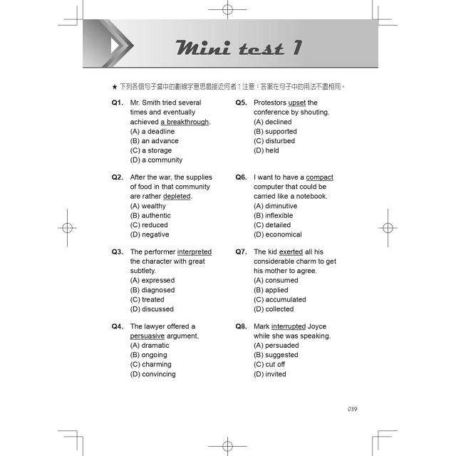 字彙高點:英文必考替換同義字(MP3音檔及多益模擬題免費下載)