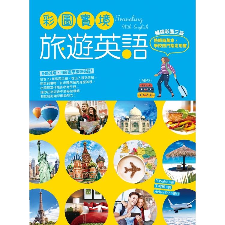 彩圖實境旅遊英語【彩圖三版】(20K+1MP3)