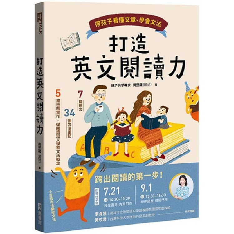 打造英文閱讀力:帶孩子看懂文章、學會文法
