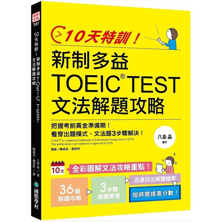 10天特訓!新制多益TOEIC TEST文法解題攻略:把握考前黃金準備期看穿出題模式文法題3步驟解決