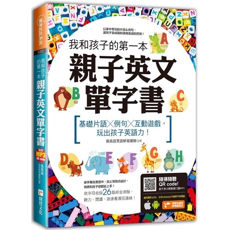 我和孩子的第一本親子英文單字書:基礎片語╳例句╳互動遊戲,玩出孩子英語力(附隨掃隨聽 QR code)