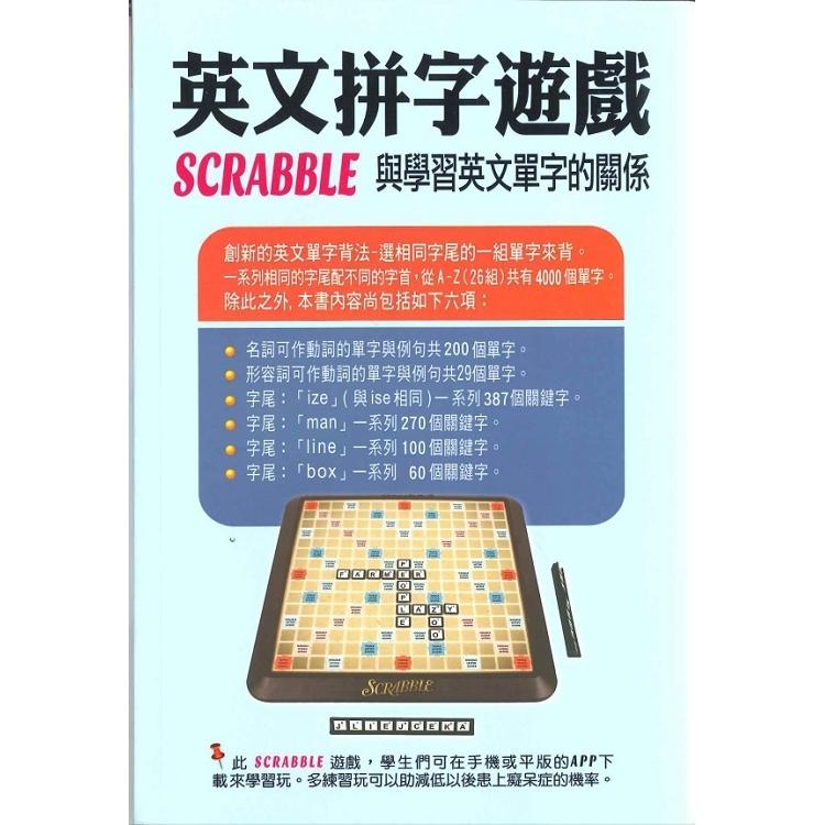 英文拼字遊戲SCRABBLE與學習英文單字的關係