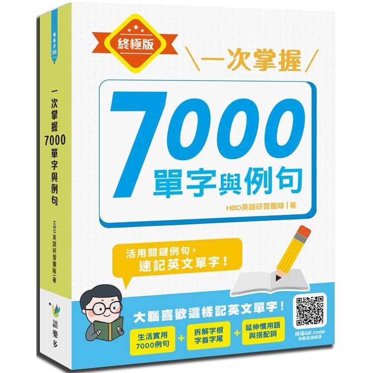 一次掌握7000單字與例句
