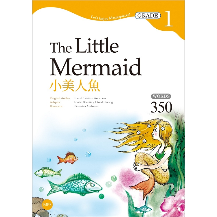 小美人魚The Little Mermaid【Grade 1經典文學讀本】二版(25K+1MP3)