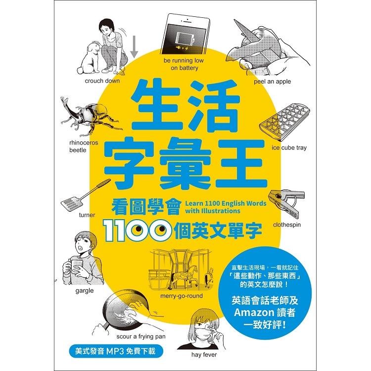 生活字彙王:看圖學會1100個英文單字(MP3線上免費下載)