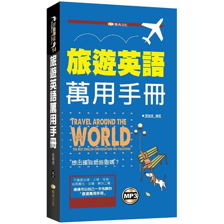 旅遊英語萬用手冊 (附mp3)