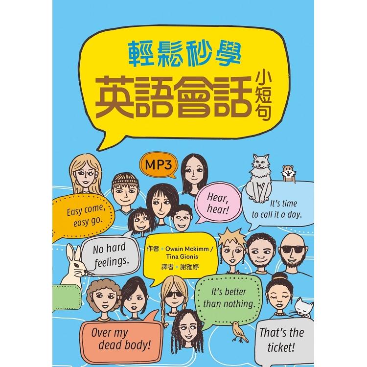 輕鬆秒學英語會話小短句(25K+1MP3)