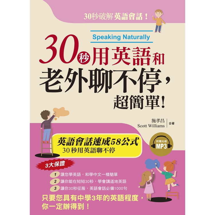30秒用英語和老外聊不停,超簡單!英語會話黃金速成58公式  (附MP3)