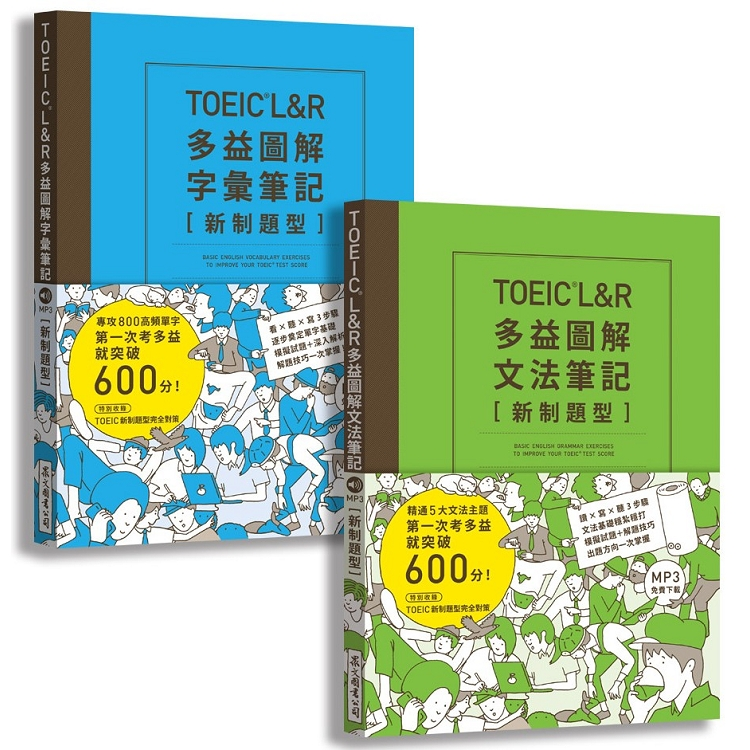 TOEIC L&R多益圖解[字彙+文法]筆記套書【新制題型】(MP3線上免費下載)