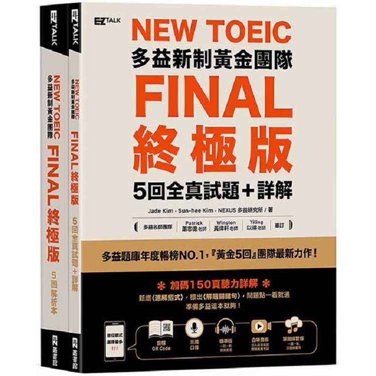 New TOEIC多益新制黃金團隊FINAL終極版5回全真試題+詳解(QR Code + 防水書套)