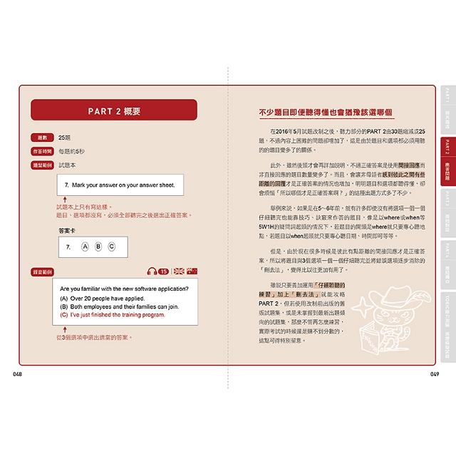 中村澄子老師的新制TOEIC聽力:多益滿分全題型分析&必勝搶分模擬試題!