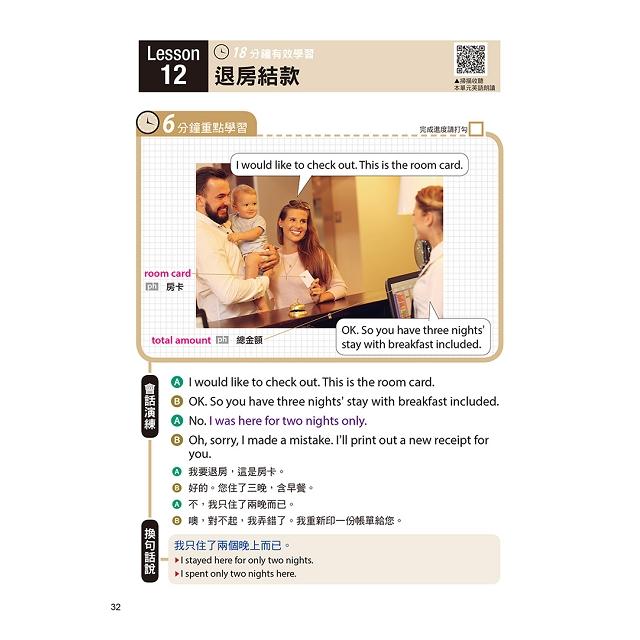 18分鐘速學生活英語會話:史上最實用的英語自修課!