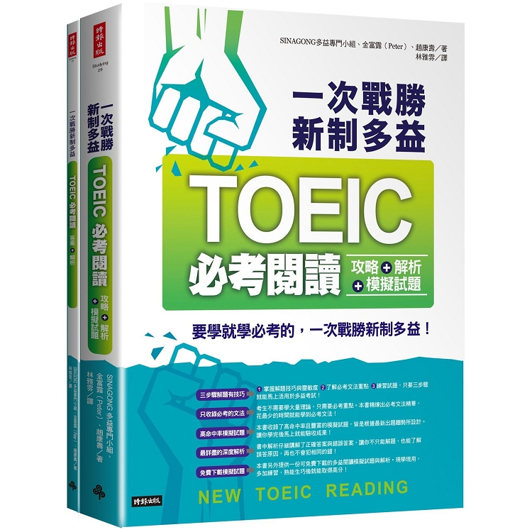 一次戰勝新制多益TOEIC必考閱讀攻略+解析+模擬試題(2書裝)