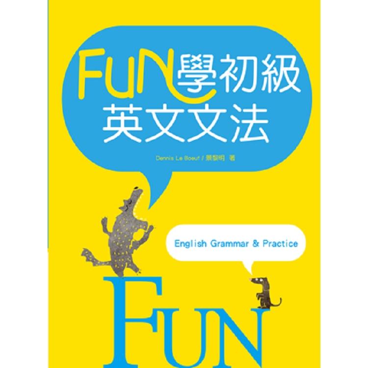 FUN學初級英文文法(16K彩色軟精裝)