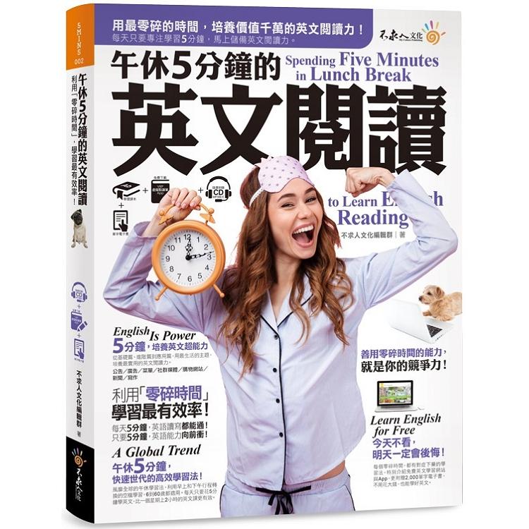 午休5分鐘的英文閱讀(免費附贈虛擬點讀筆APP+1CD+2,000單字電子書)