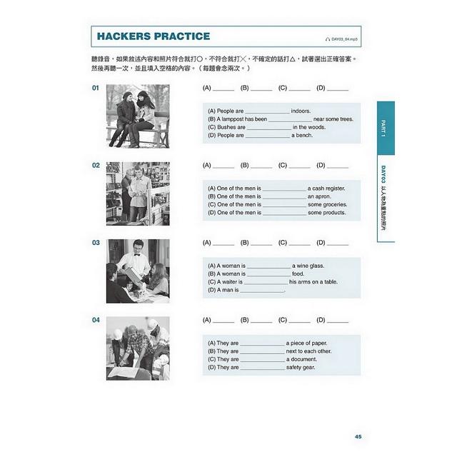 新制多益TOEIC聽力+閱讀全方位指南:第一次考多益就高分!一本搞定聽力+閱讀+文法+單字+模擬試題