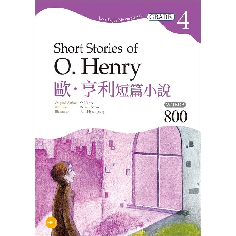 歐.亨利短篇小說 Short Stories of O. Henry【Grade 4經典文學讀本】二版(25K+1MP3)
