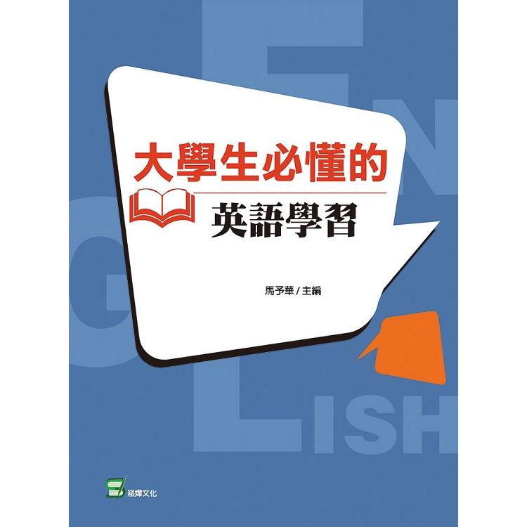 大學生必懂的英語學習