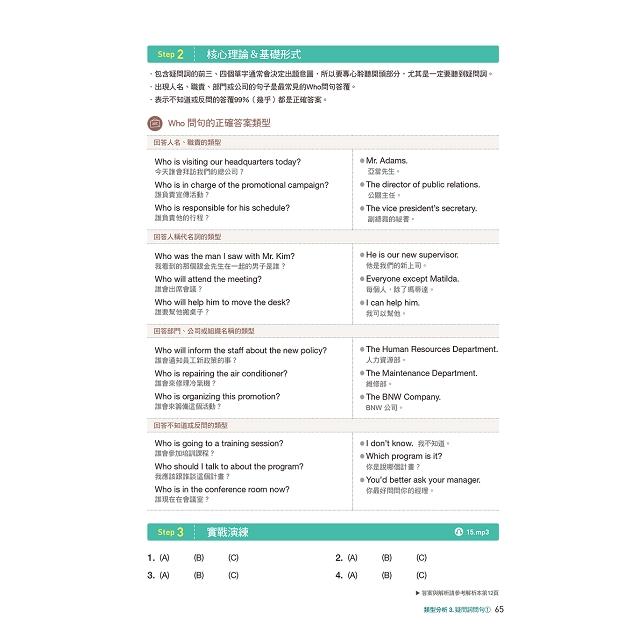 一次戰勝新制多益TOEIC必考聽力攻略+解析+模擬試題(2書裝+1CD)