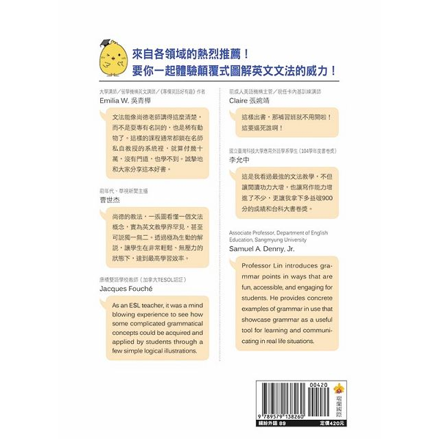 運用雙腦圖,72小時超人英文文法  QR Code版(隨書附贈雙腦圖複習卡+作者親錄完全解說音檔QR Code)