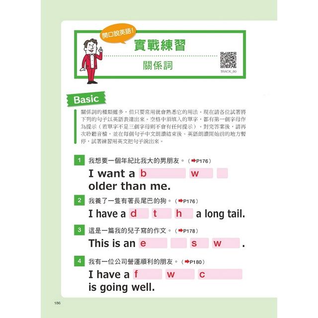 一句話秒懂,簡單英文法:嚴選國高中6年,真正用得到的英語文法,一次用對不再錯!(附QR碼線上音檔)
