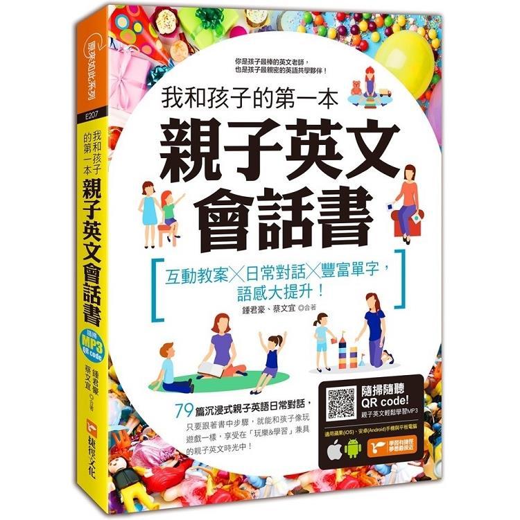 我和孩子的第一本親子英文會話書:互動教案╳日常對話╳豐富單字,語感大提升!(附隨掃隨聽 QR code)
