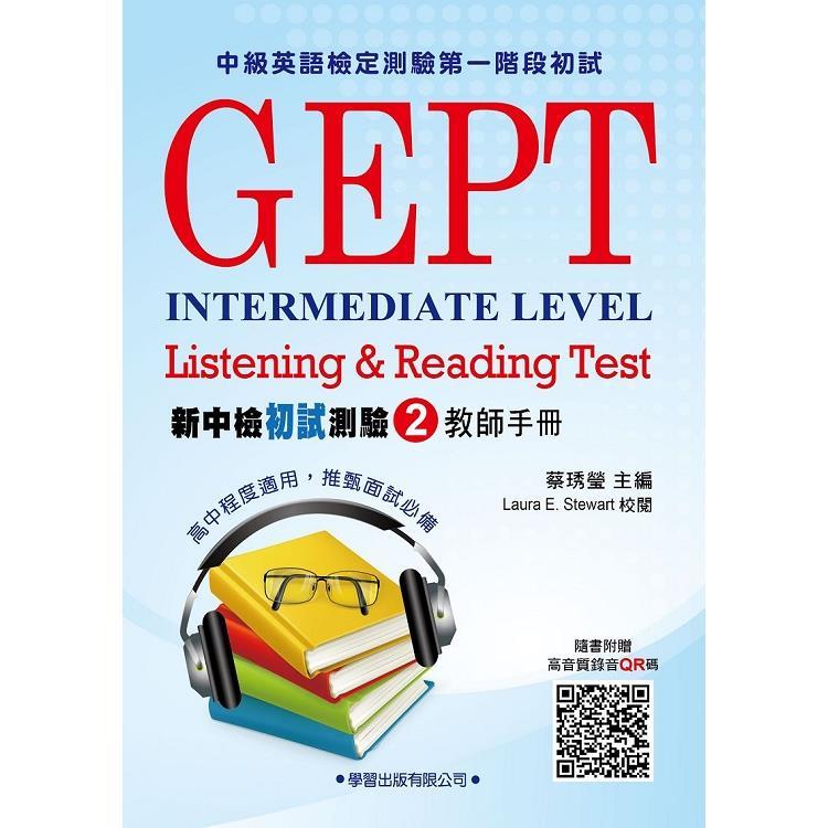 新中檢初試測驗(2)教師手冊