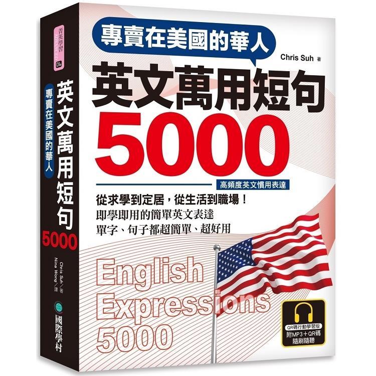 專賣在美國的華人英文萬用短句5000【QR碼行動學習版】:即學即用的簡單英文表達(附6小時MP3)