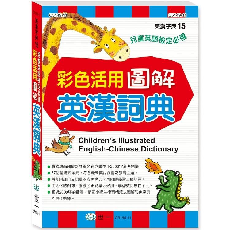 25K彩色活用圖解英漢詞典