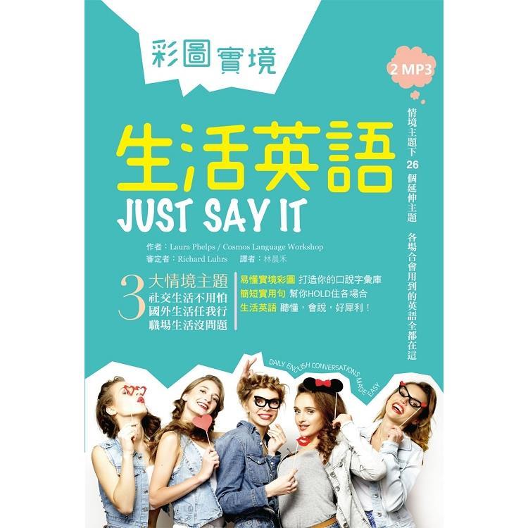 彩圖實境生活英語Just Say It(32K軟精裝+2MP3)