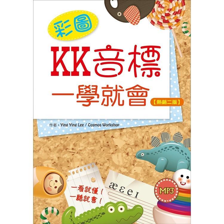 彩圖KK音標一學就會【熱銷二版】(32K軟精裝+1MP3)