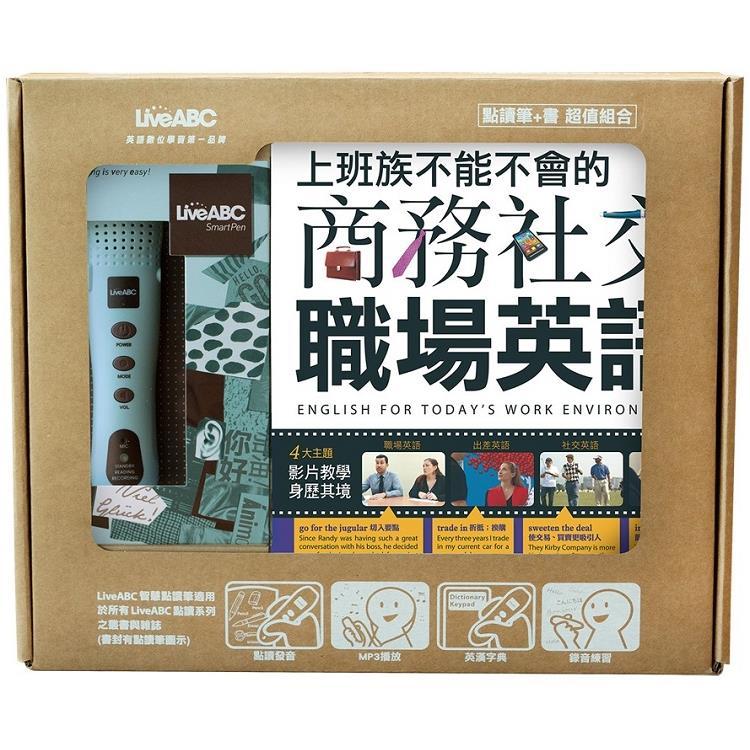 上班族不能不會的商務社交職場英語(附DVD-ROM含MP3)+LivePen智慧點讀筆(16G)