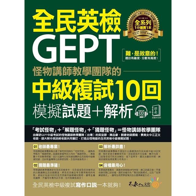 怪物講師教學團隊的GEPT全民英檢中級複試10回模擬試題+解析【2書+附贈口說試題及參考答案完整/