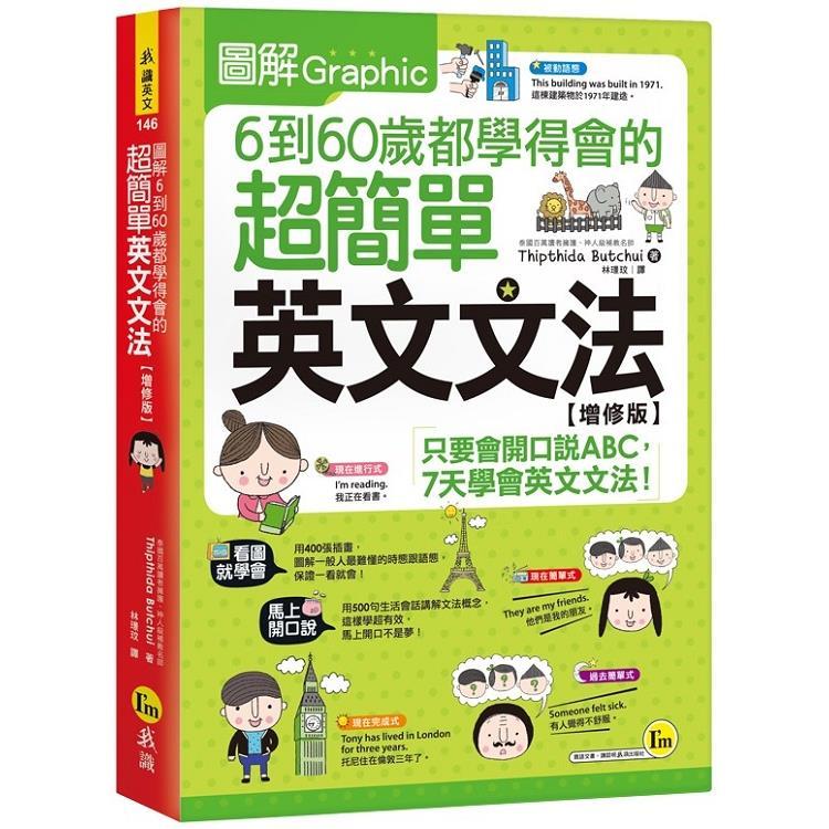 圖解6到60歲都學得會的超簡單英文文法【增修版】